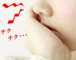 美容整形 小鼻縮小術(鼻腔内切開)